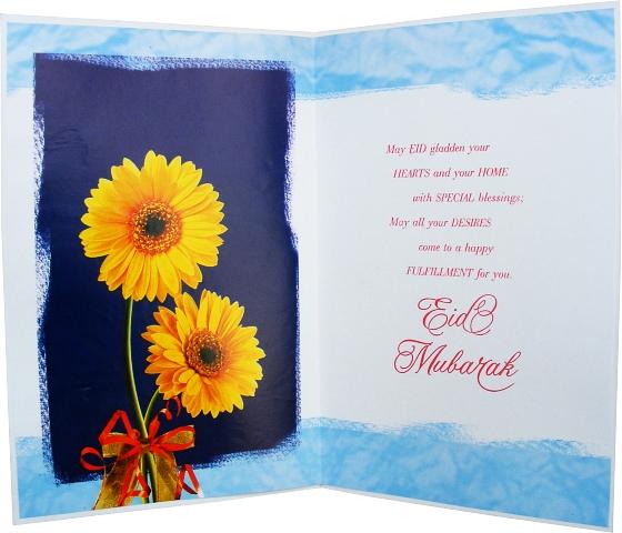 beautiful-eid-card