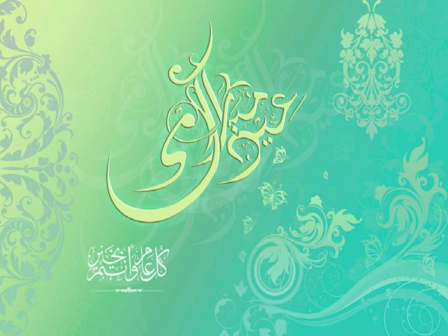 Eid-Celebration-Greetings-HD-Desktop-Wallpaper1