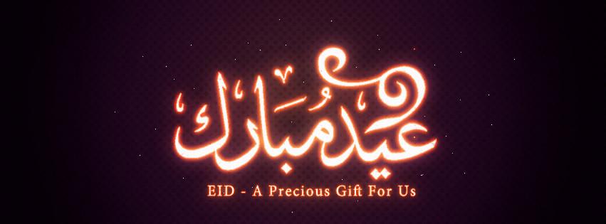 eid-facebook-cover