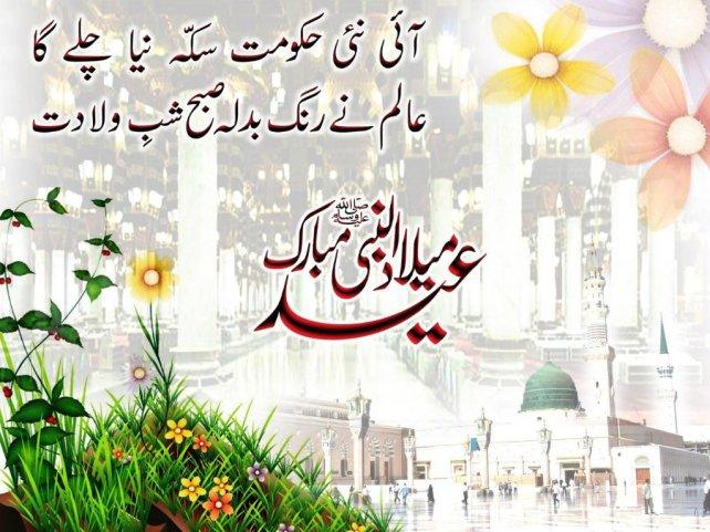 Eid-Milad-Un-Nabi-41