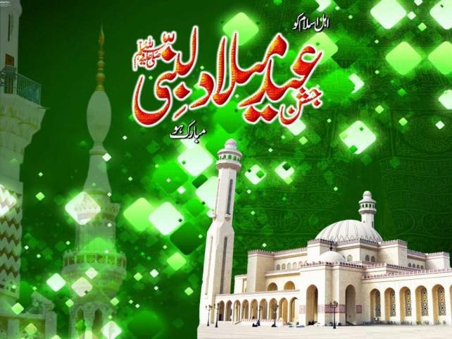 Eid Milad Un Nabi Wallpapers 2014 WIth Text Messages