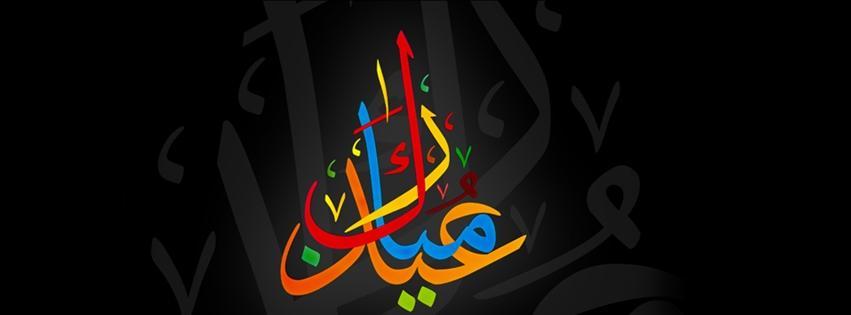 eid_2013_facebook_cover-t1