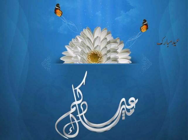 eid_mubarak_for_eid_ul_adha_wallpaper
